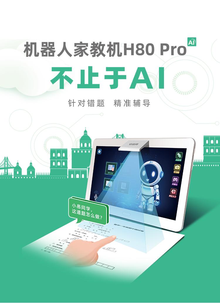 快易典H80pro家教机小初高课本同步学生平板电脑英语智能点读机儿童学习机