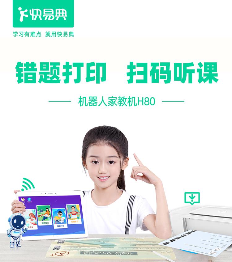 快易典H80家教机小初高课本同步学生机儿童平板电脑